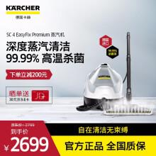 KARCHER卡赫 SC4 蒸汽拖把  家用蒸汽拖地机