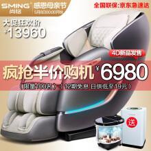 尚铭电器(SminG)SM-835L 按摩椅家用全身电动按摩