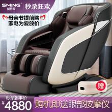 尚铭电器(SminG)SM-930L 智摩椅家用全身电动按摩