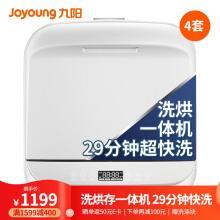 九阳(Joyoung)X3 4套 台式洗碗机