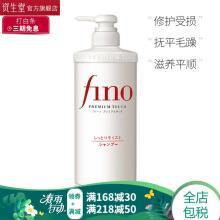 资生堂  Fino美容复合精华洗发水 女 滋润型-550ml