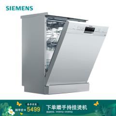 西门子(SIEMENS) SJ235W00JC 13套 立式洗碗机