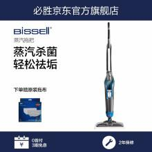 必胜(BISSELL)1979Z  蒸汽拖把高温蒸汽清洁机电动拖把多功能手持便携式