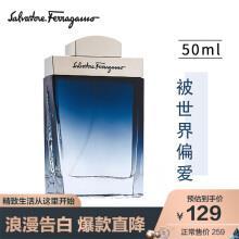 菲拉格慕(Ferragamo)蓝色经典 50ml