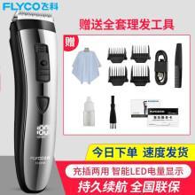 飞科(FLYCO)  FC5910 电动理发器