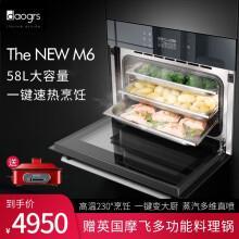 daogrs M6  嵌入式蒸烤一体机 58L