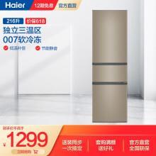 海尔(Haier) BCD-216STPT 216升 三开门冰箱
