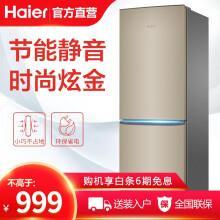 海尔(Haier) BCD-178TMPT 178升 两门双门小冰箱