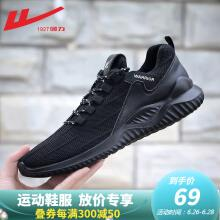 回力男鞋夏季2020新款网面透气网鞋休闲时尚运动鞋避震缓冲跑步鞋 全黑 WXY0127 42