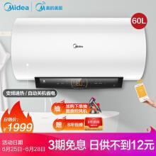 美的(Midea)F6021-JA1(HEY) 60升 电热水器