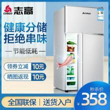志高(CHIGO)BCD-58P118 58升 双门冰箱