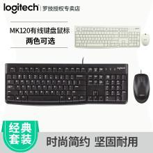 罗技 (Logitech)MK120有线键盘鼠标套装 家用台式机键鼠套装笔记本电脑USB通用办公 黑色
