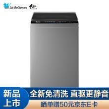 小天鹅(Littleswan) TB80V23DB 8公斤 全自动变频 波轮洗衣机