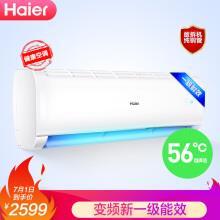 海尔(Haier) KFR-35GW/81@U1-Ge 1.5匹 变频冷暖 壁挂式空调