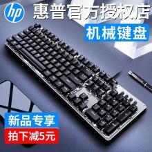 惠普(HP) GK100 104键 有线背光机械键盘 青轴