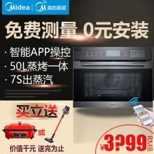 美的(Midea)嵌入式蒸烤箱一体机家用 50L大容量搪瓷内胆智能APP蒸箱烤箱二合一BS5055W 家电 智能NFC