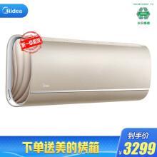美的(Midea) KFR-35GW/N8MCA1 1.5匹 变频冷暖 壁挂式空调