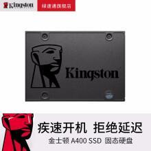 金士顿(Kingston)A400笔记本台式机固态硬盘SATA 240/480/960固态硬盘SSD 金士顿A400系列固态硬盘 480G非512G