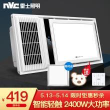 京东超市 雷士(NVC)多功能风暖浴霸 静音双电机六合一智能轻触暖风机 卫生间浴室取暖器 适用于集成吊顶