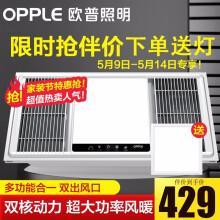 欧普照明(OPPLE)超大宽屏出风口多功能合一集成吊顶风暖浴霸大功率取暖LED照明换气吹风多功能 【秒杀款】 双核大功率/吹风/换气多功能