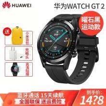 华为(HUAWEI)智能手表watch gt2运动手环