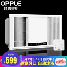 欧普照明(OPPLE)超宽风口 双核强暖360°循环取暖 暖风干燥浴霸卫生间浴室暖风机适用集成吊顶