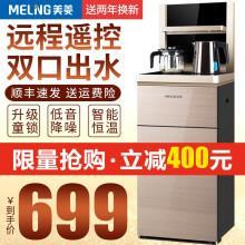 美菱(MeiLing) 饮水机家用立式智能多功能速热茶吧机 MY-C07【高端拉丝金温热款】