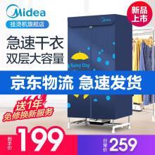 美的烘干机家用衣服干衣机婴儿衣物暖风烘衣机风干机20斤大容量定时烘干衣柜 蓝色