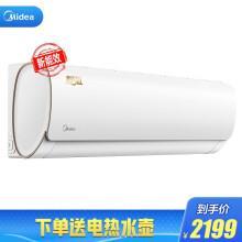 美的 (Midea)KFR-35GW/N8MJA3 智弧 1.5匹 变频冷暖 壁挂式空调