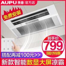 【新款】奥普(AUPU) 凉霸 集成吊顶吹风扇 可定时数显遥控凉霸 厨房卫生间冷霸 新款智能数显凉霸W12