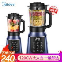 京品家电 美的 Midea破壁机家用多功能加热破壁料理机果汁机辅食机榨汁机 MJ-PB40E254D