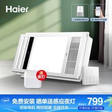 海尔(Haier) A5U1 智能浴霸无线触控开关 大功率双电机数显卫生间浴室多功能风暖浴霸适用集成吊顶