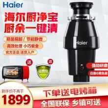 海尔(haier)垃圾处理器家用 碎骨机厨房厨余垃圾粉碎机 可连洗碗机 高端空气开关LD370-A1