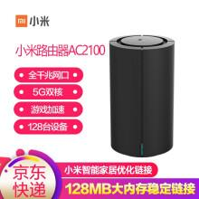 小米路由器AC2100 5G双频双千兆 2100M无线家用电竞路由