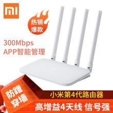 小米(MI)路由器千兆家用穿墙4C/4A升级版高速无线wifi双核双频穿墙路由器高性能路由 【百兆高性能】小米路由器4C