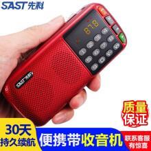 先科(SAST)N28调频收音机 老人便携式播放器MP3随身听小音响广播台半导体音乐老年人听歌唱戏 中国红标准版