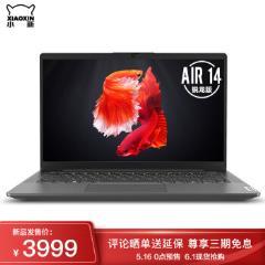 联想(Lenovo)小新Air14 2020 14英寸轻薄笔记本电脑(6核R5-4600U 16G 512G IPS高清屏 高色域)