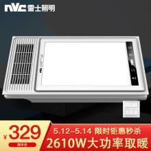 京东超市 雷士(NVC)风暖浴霸高性价比基础款双电机  大功率速热取暖器 卫生间浴霸灯 浴室暖风机 适用于集成吊顶