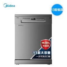 美的(Midea)13套洗碗机RX20G  热风烘干 WIFI智能 独嵌两用 高温消毒烘干刷碗刷锅 延迟发货  洗碗机