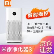 小米(MI)米家空气净化器3小型除甲醛雾霾pm2.5家用办公室内智能除油烟味异味粉尘