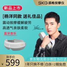 SKG眼部按摩仪眼睛按摩器热敷眼罩眼疲劳便携眼保仪蓝牙手机控制 手机蓝牙功能 4306 典雅白