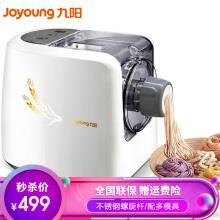 九阳(Joyoung)面条机家用自动多功能多模具不锈钢螺杆 N7