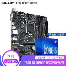 技嘉(GIGABYTE)B460M/H410M-H 单主板 /i5 10400F CPU套装 技嘉 B460M DS3H【店长推荐】 单主板