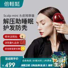 京东超市 《向往的生活》同款 倍轻松(breo)头皮按摩器Scalp Mini 头部按摩仪按摩爪解压护发助睡眠 红色版