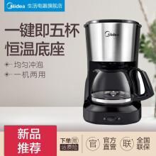 美的(Midea)咖啡机家用小型迷你大容量美式滴漏壶滴滤机泡茶机KFD101 咖啡机