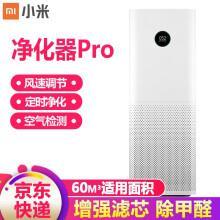 小米(MI) 米家 除宠物异味空气净化器Pro