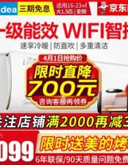 美的(Midea) kfr-35gw/n8zha1 大1.5匹/ 变频冷暖 壁挂式空调