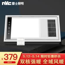 京东超市 雷士(NVC)多功能风暖浴霸 双电机静音 超薄款 五合一智能数显暖风机 卫生间灯浴室取暖器 适用于集成吊顶