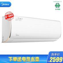 美的(Midea)KFR-35GW/N8XHB1 1.5匹 变频冷暖 壁挂式空调