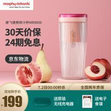 摩飞(Morphyrichards)榨汁机便携迷你家用榨汁杯无线充电果汁机料理机随行杯MR9800 无线充电款 落樱粉